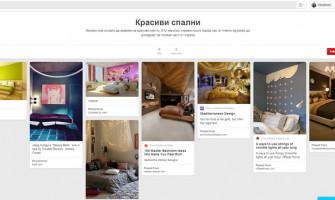 Pinterest и memo.bg