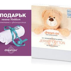 Протектор за матрак Jersey Cotton Baby + подарък - Спално бельо