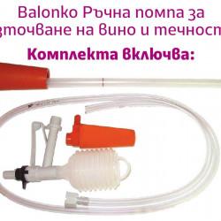 Balonko ръчна помпа за източване на вино и течности - Външни Структури