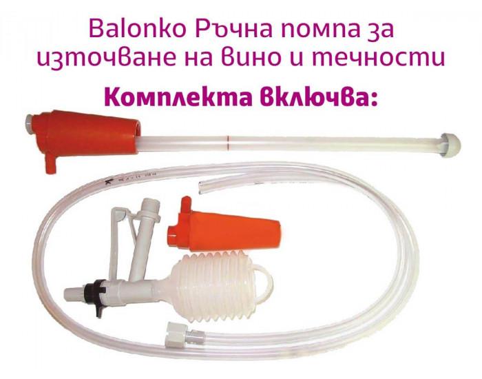 Balonko ръчна помпа за източване на вино и течности